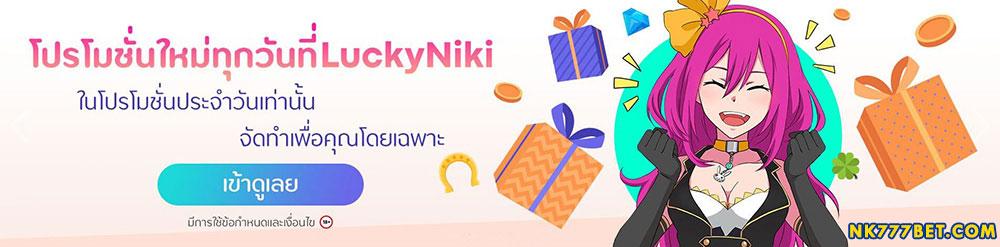 Luckyniki Promotion